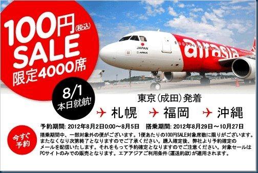20120801_Airasia-promo